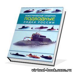 подводная лодка энциклопедия для детей